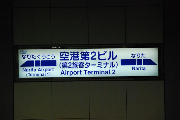 train_air