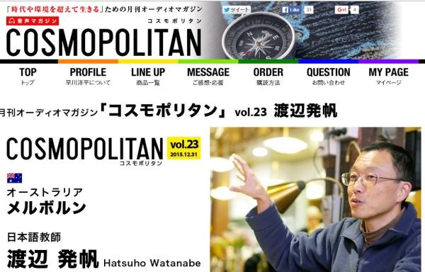 2016_01_01_cosmo_hatsu