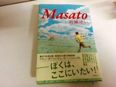 海外へ赴く母親は読むべし!オーストラリアを舞台にした小説 Masatoは心の道しるべ