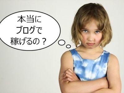 サラリーマンでもブログで稼げるのか? note記事の「サラリーマンをしながらブログで月に10万円を稼いでいる具体的な方法」のレビューだよ。